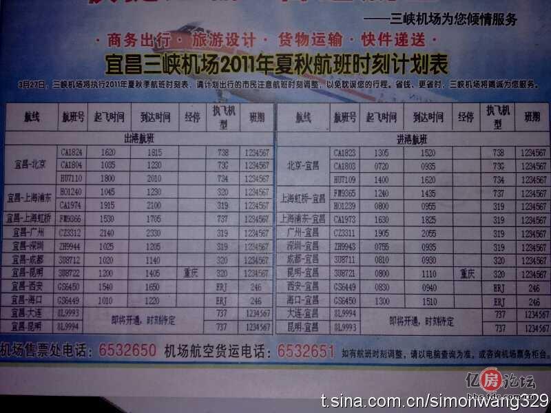 【分享】宜昌三峡机场2011年夏秋航班时刻表