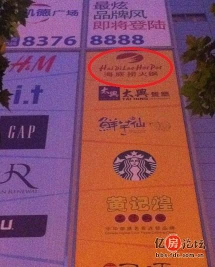 海底捞logo惊现武胜路凯德广场