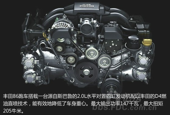 丰田86跑车发动机