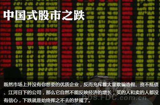 中国股市以下跌为核心,以暴涨暴跌为特色,以圈钱为己任 投资理财