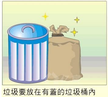 垃圾要放在有盖的垃圾桶内