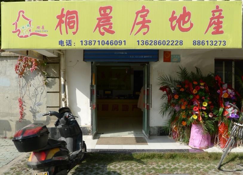 武汉桐晨房产经纪有限公司的网上店铺