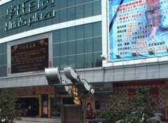 香港路地铁旁 精装一楼 带院子