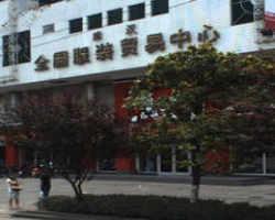 服装贸易中心小区