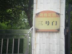 老证 地铁口,武汉汉阳区钟家村拦江路195号鹦鹉花园二期二手房3室 - 亿房网