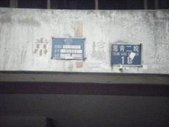 S常青二垸,双地铁