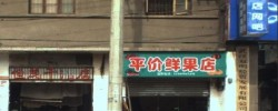 花桥三村北区