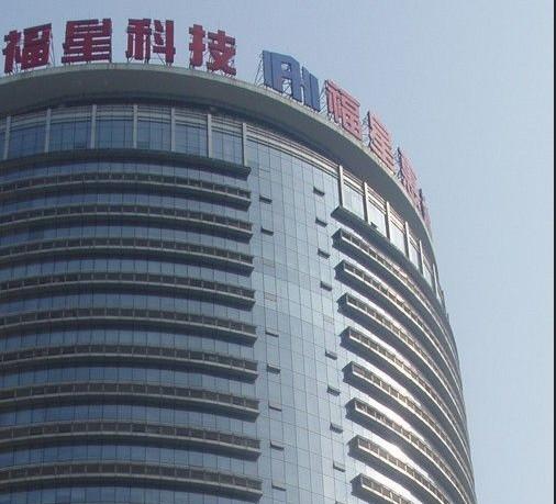 最新福星国际商会大厦二手房出售信息-亿房网