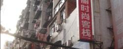 江汉区 六渡桥 燕马巷小区 2室1厅1卫 52㎡