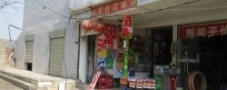 尤李东村城管宿舍