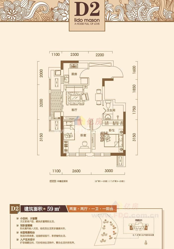 新房 东湖高新区 丽岛美生  户型图d2-2室2厅1卫-59.
