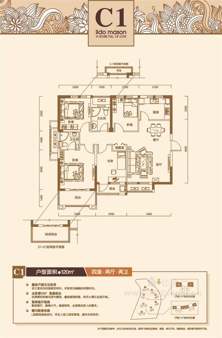 新房 东湖高新区 丽岛美生  户型图c1-4室2厅2卫-120.