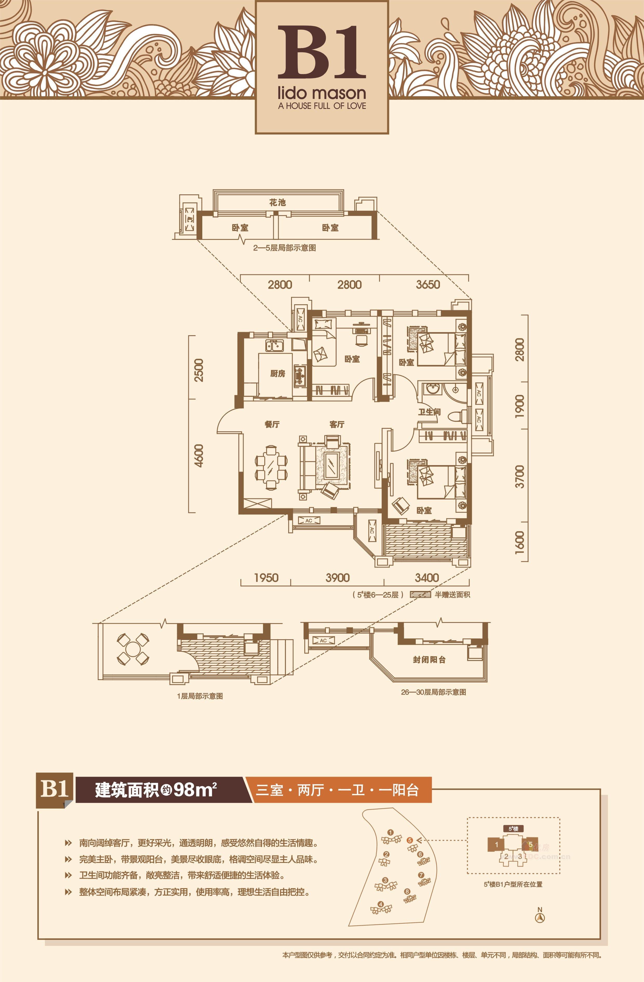 丽岛美生一期 户型图b1 3室2厅1卫 98.00㎡