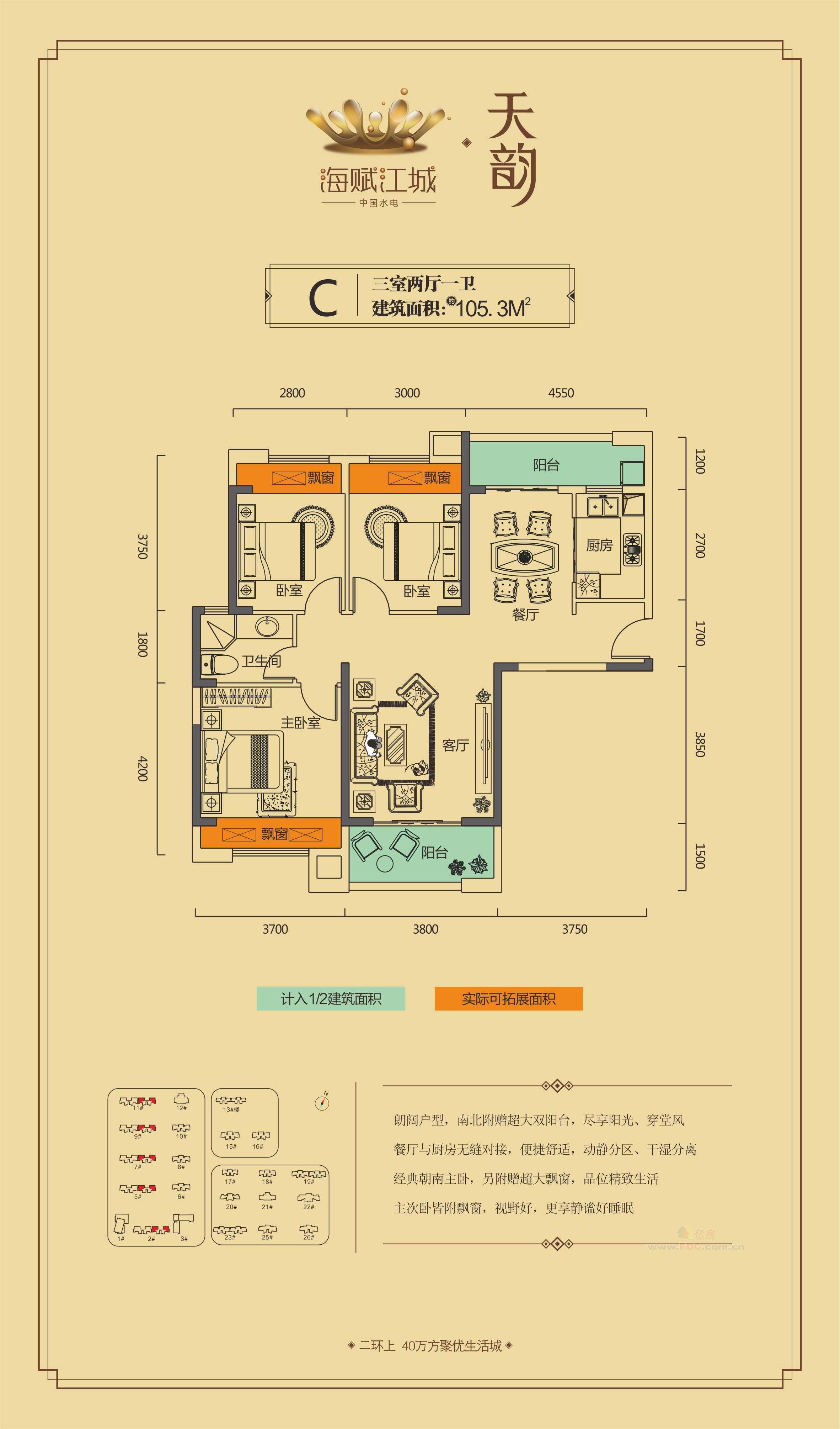 海赋江城天韵 c户型三室两厅 3室2厅1卫 105.10㎡