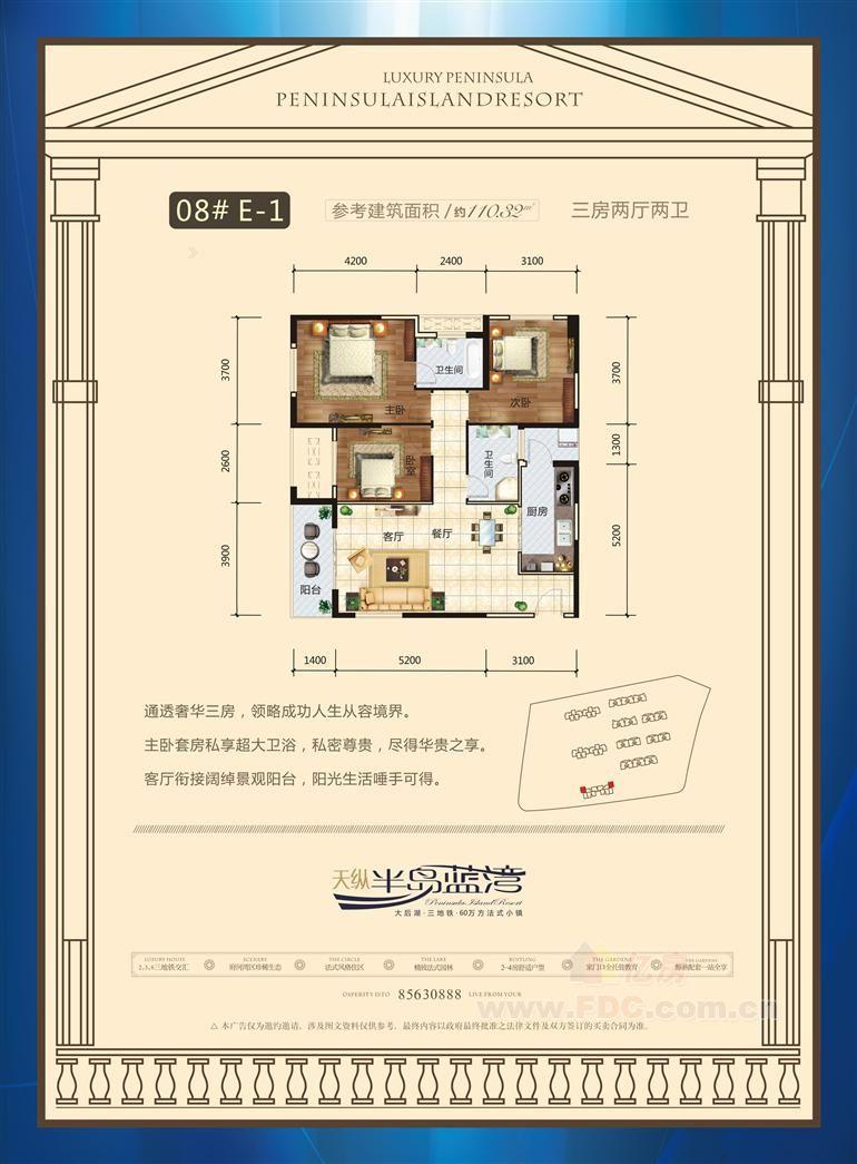 新房 东西湖区 天纵半岛蓝湾  一期 8号楼e1户型-3室2厅2卫-110.