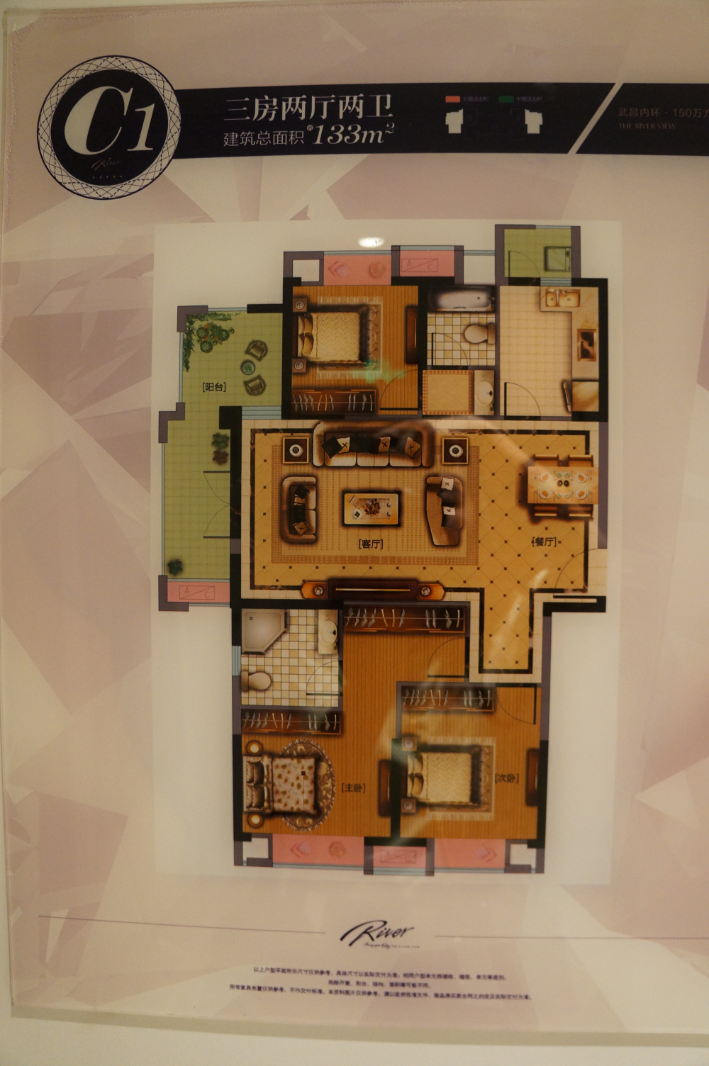C1户型133㎡三房两厅两卫