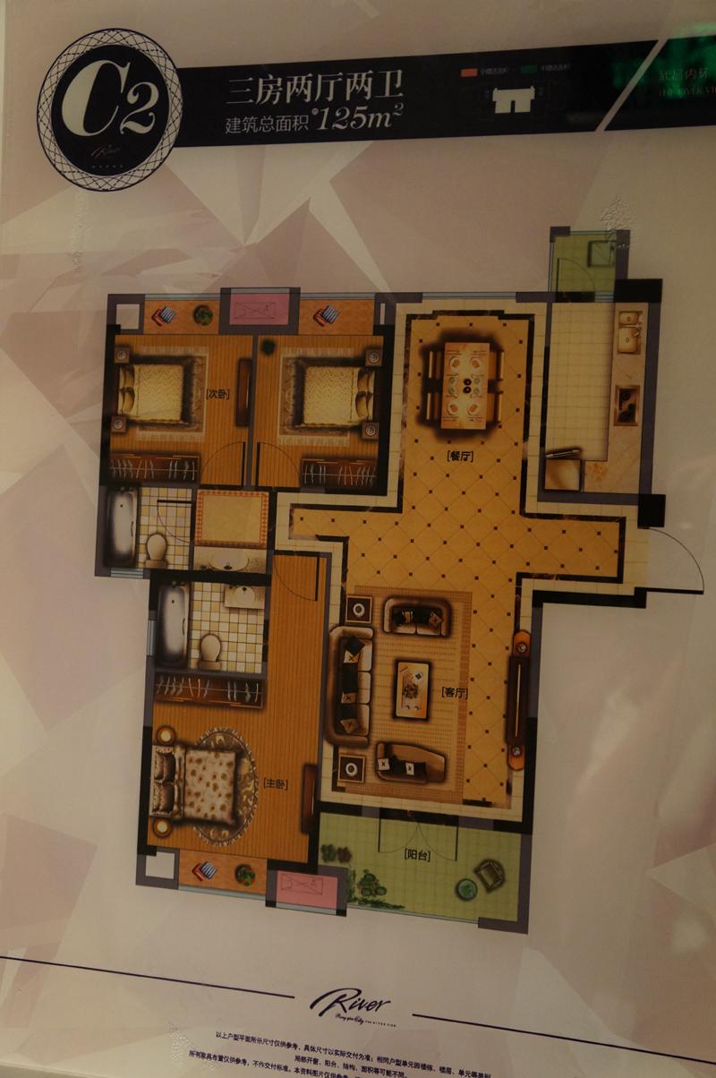 C2户型125㎡三房两厅两卫