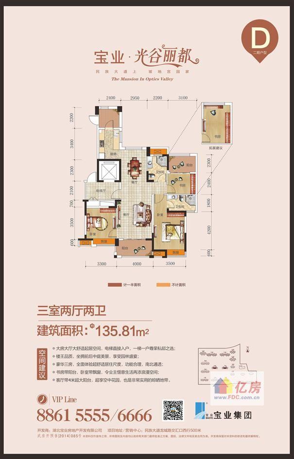 宝业光谷丽都二期 d户型三室两厅两卫135.81平 3室2厅2卫 135.81㎡