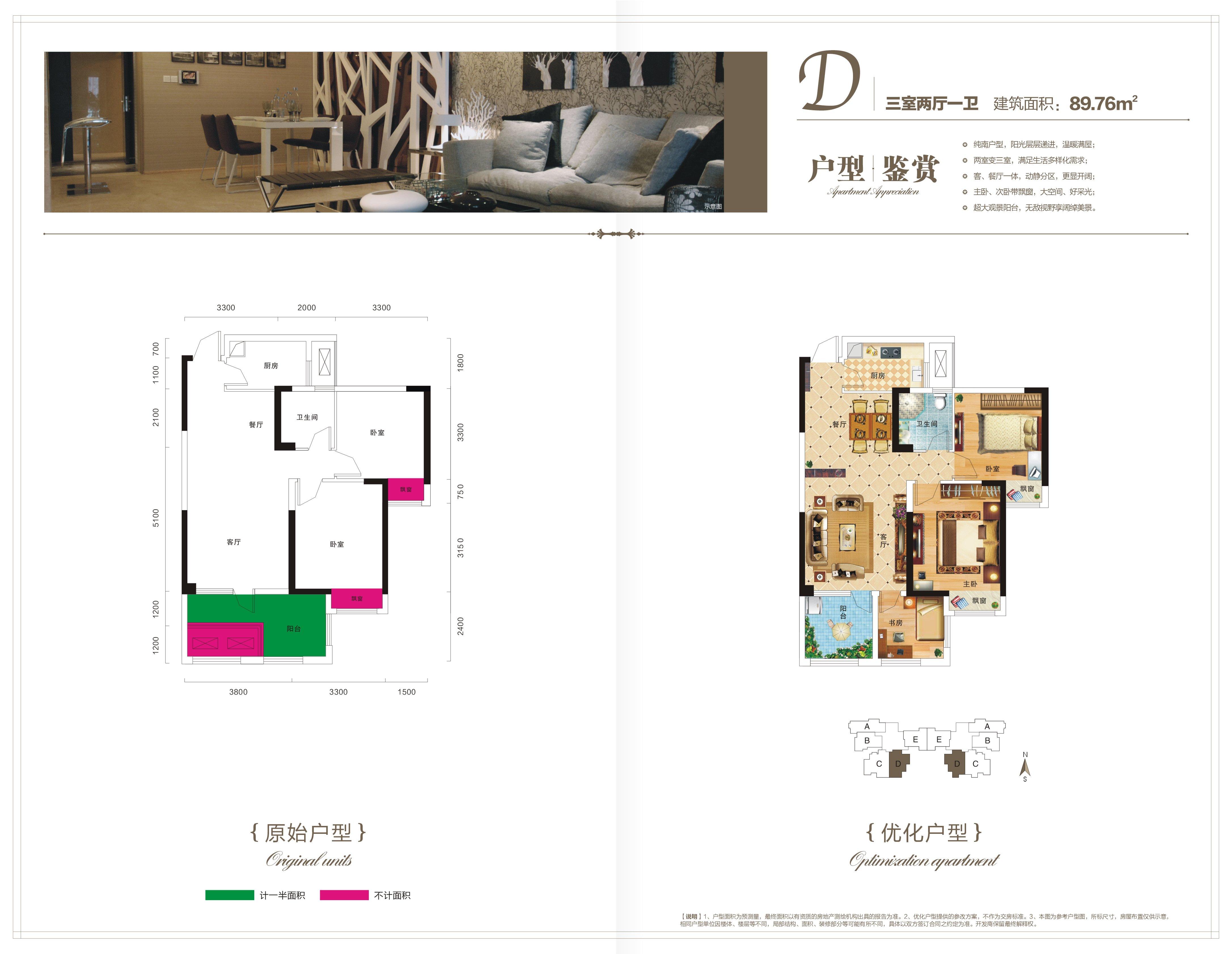 新房 东西湖区 怡华逸天地  怡华逸天地一期  loft三室两厅两卫两阳台