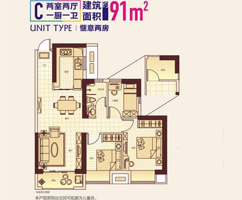 1、2号楼C户型