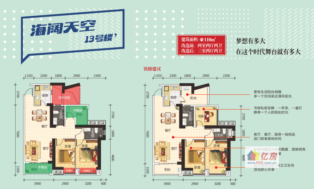 广电兰亭时代二期 13号楼3户型,4户型 3室2厅2卫 110.00㎡