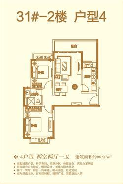 武汉恒大城三期 31号楼2单元4号房两室