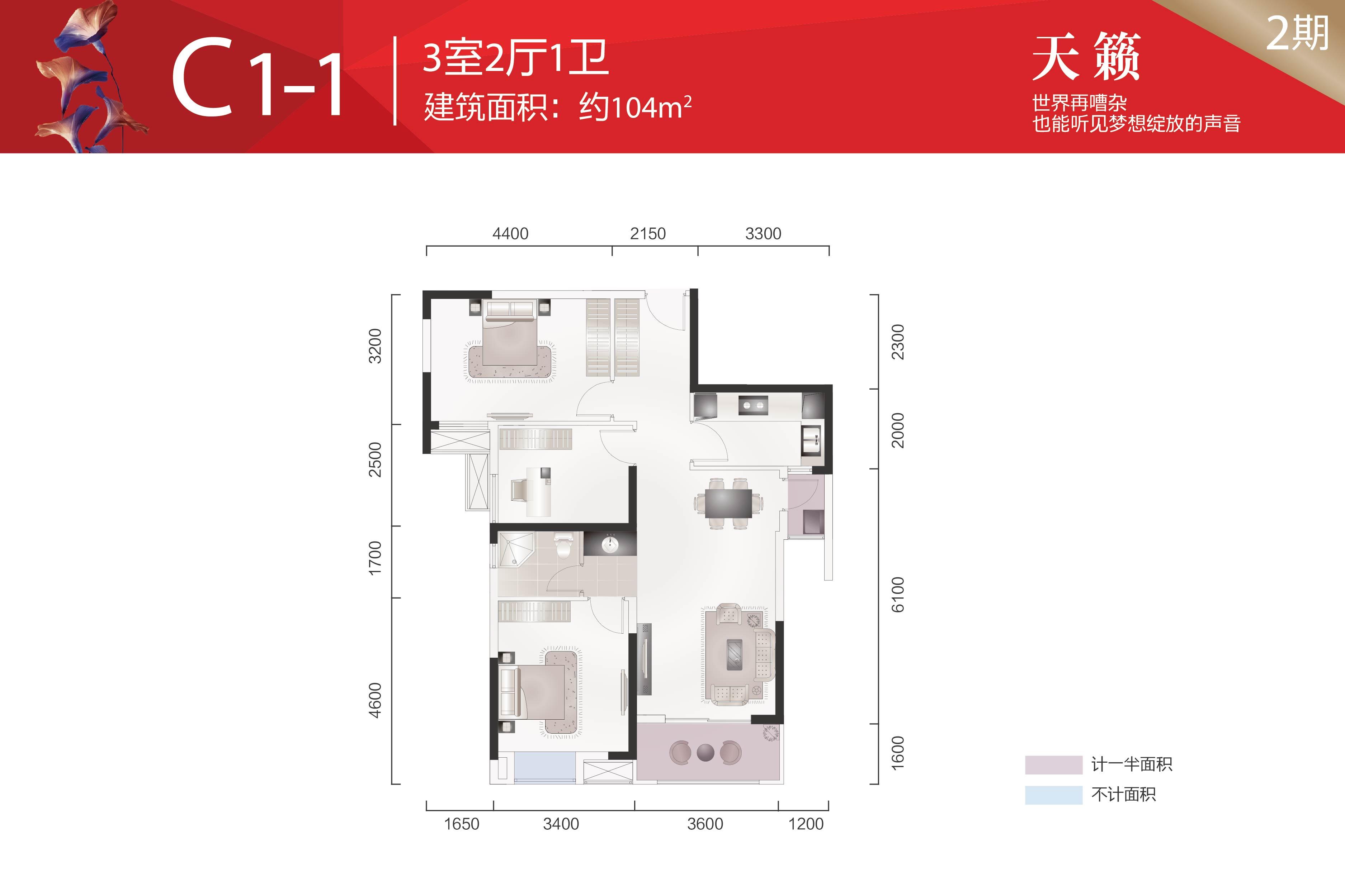 融科天域二期  c1-1天麓户型  3室2厅1卫104.00㎡