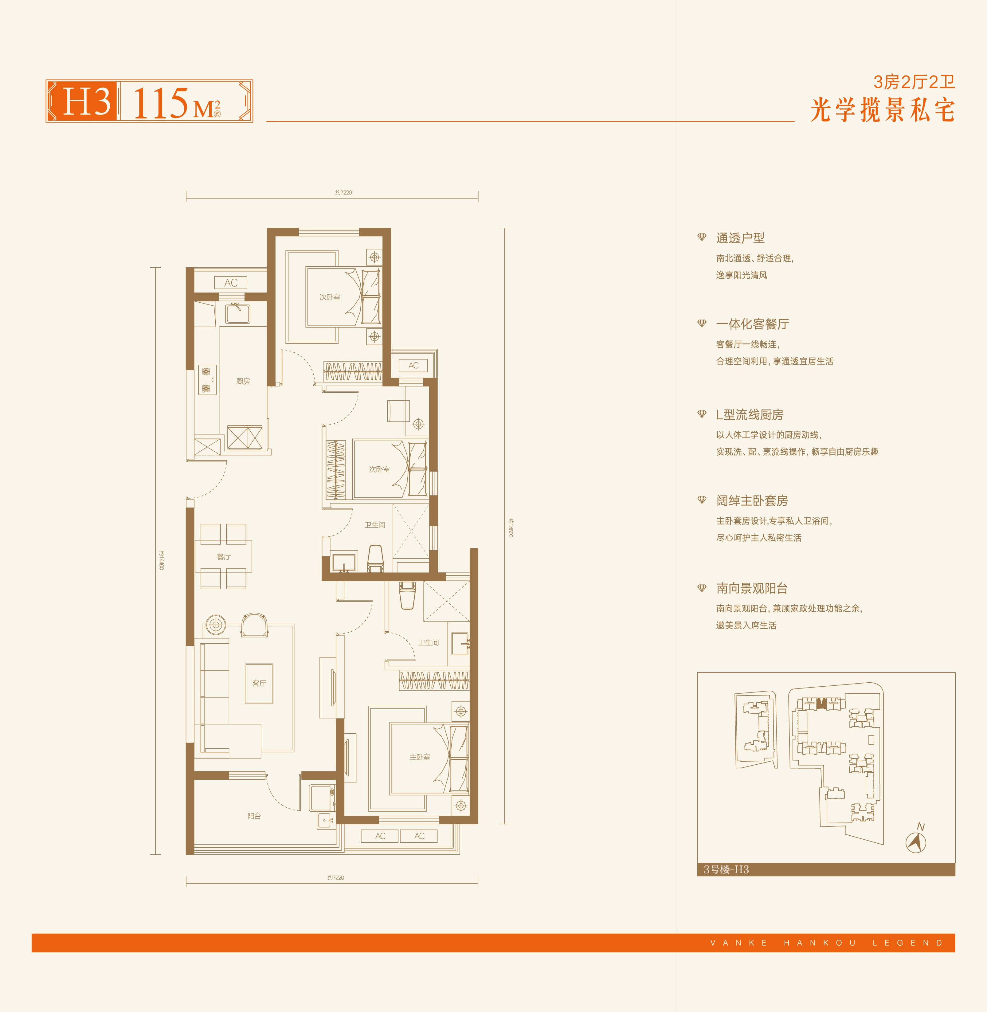 3号楼H3户型