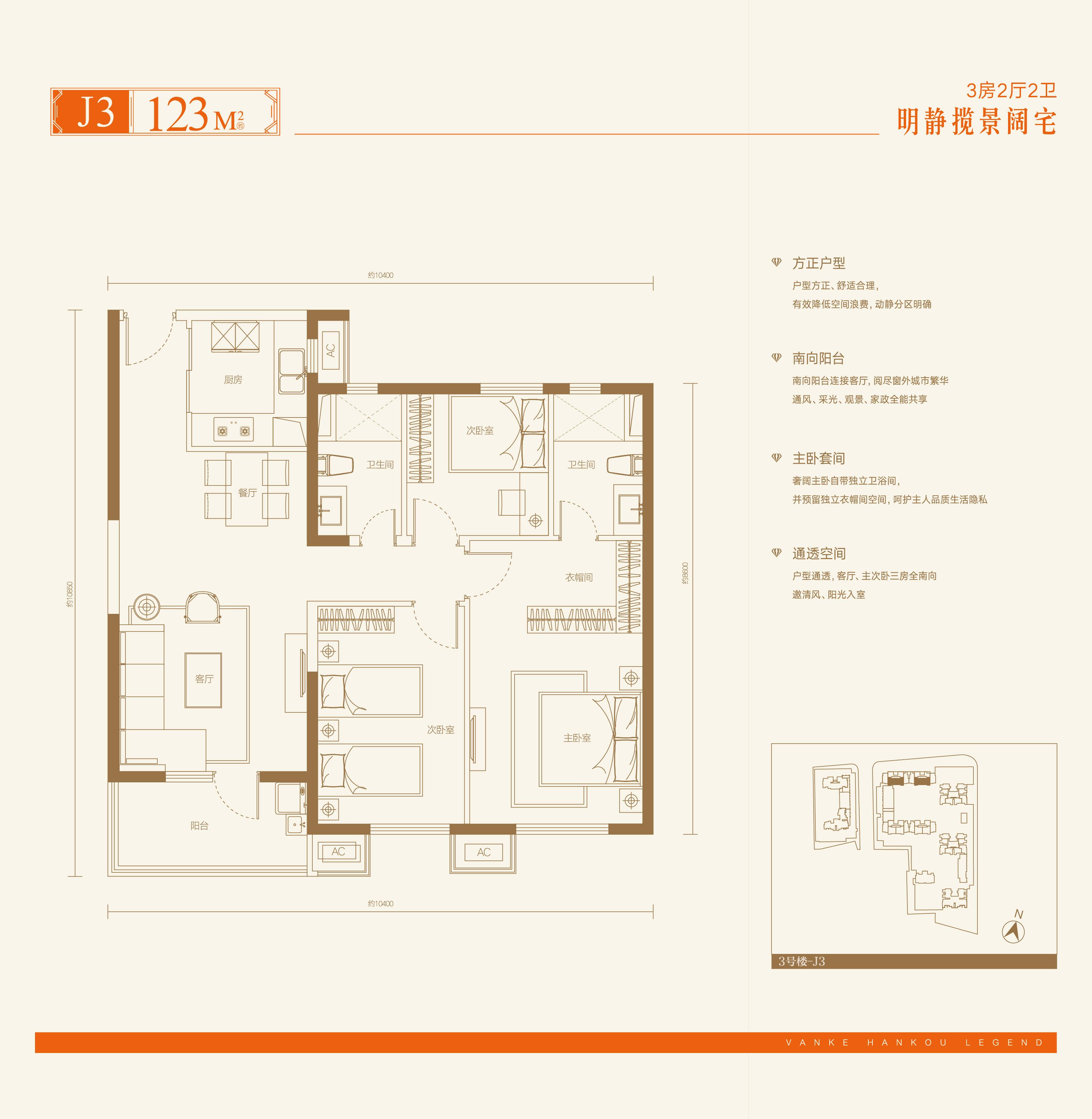 3号楼J3户型
