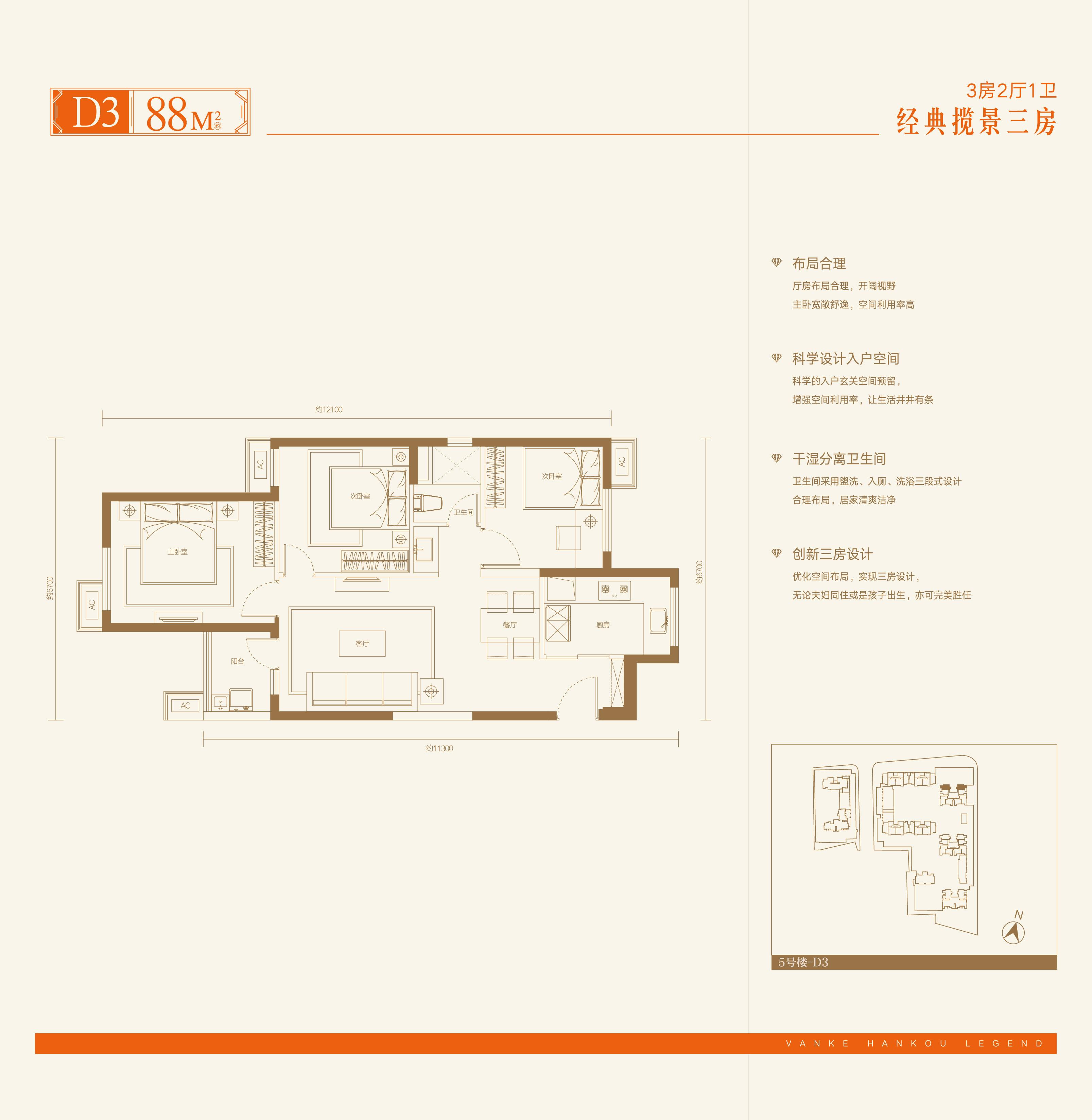 5号楼D3户型