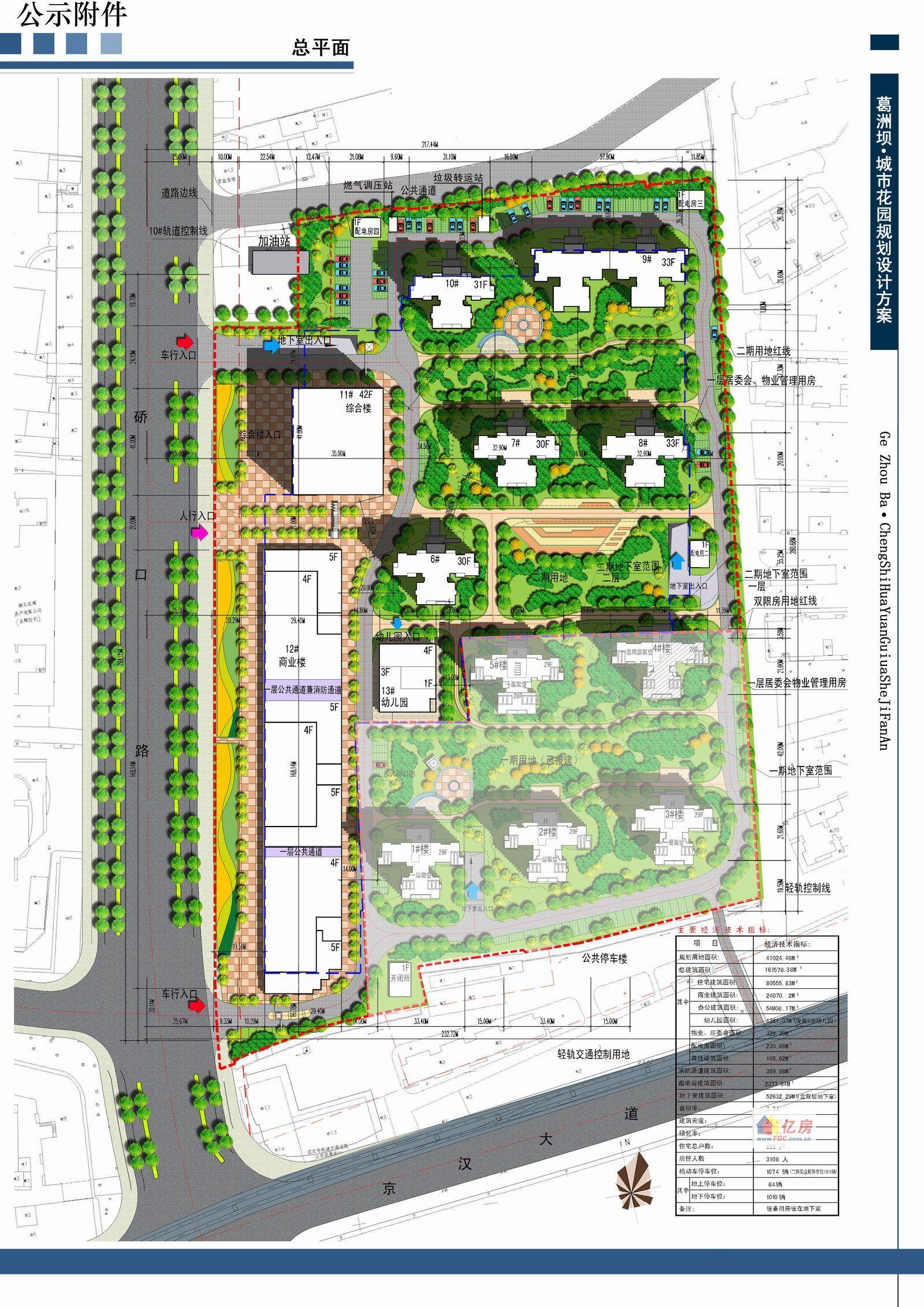 葛洲坝城市花园平面图-亿房网