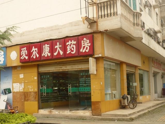8090黄色射区_名城8090-药店