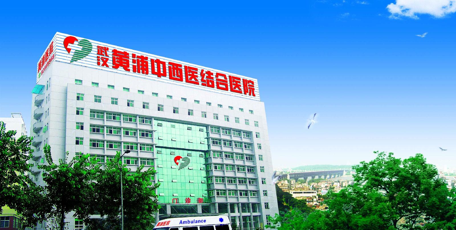 黄埔中西医结合医院