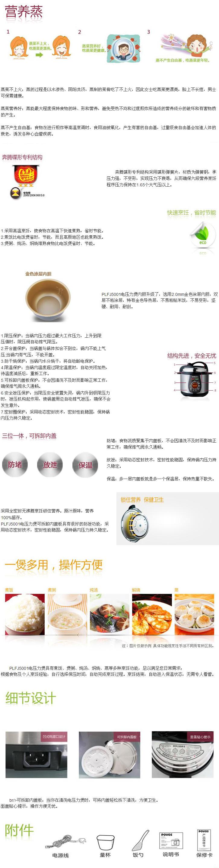奔腾(povos)电压力锅 plfj5001 (5l)超大容量