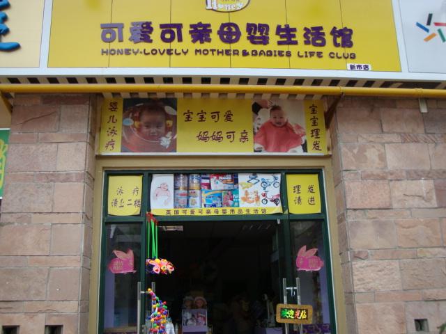 可爱可亲母婴生活馆(常青花园店)