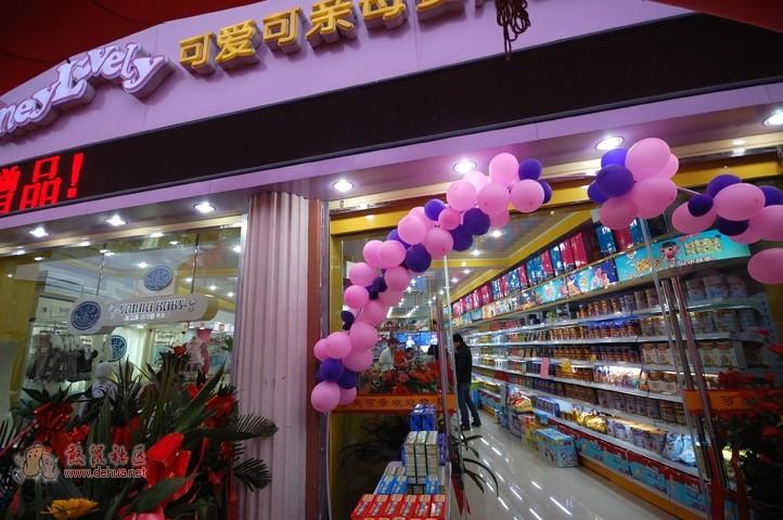 可爱可亲母婴生活馆(汉南大道店)