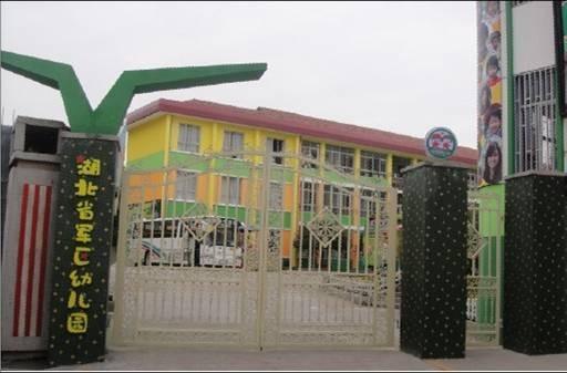 广州军区武汉总医院幼儿园