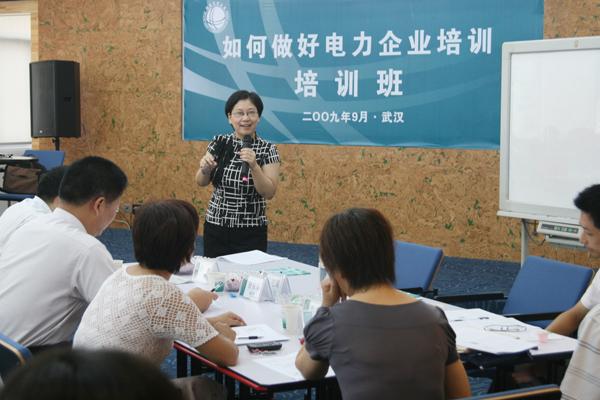 华中电网有限公司培训中心