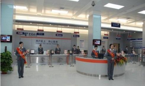 中国电信常青花园营业厅