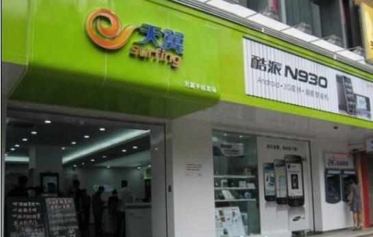 中国电信花桥营业厅